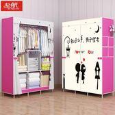 簡易衣櫃布藝布衣櫃雙人衣櫥鋼架組裝收納櫃儲物櫃簡約現代經濟型『櫻花小屋』
