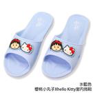 【333家居鞋館】聯名款★櫻桃小丸子Xhello Kitty室內拖鞋-水藍