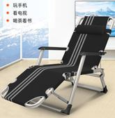 躺椅折疊午休神器多功能單人午睡床家用便攜辦公室兩用休息折疊床  卡卡西yyj