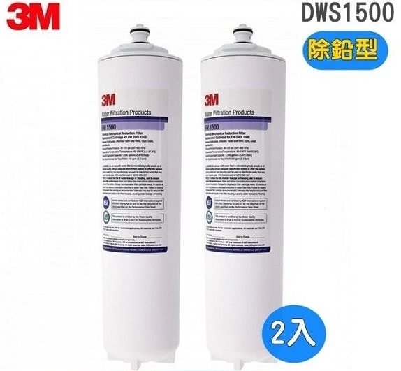 【2支入更優惠】3M DWS1500 除鉛型濾心【0.5微米】【NSF 42/53 認證可生飲】【處理水量5677公升】
