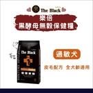 LaPetz樂倍〔黑酵母皮毛配方全犬糧,1.5kg,台灣製〕
