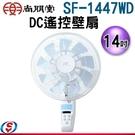 【信源】14吋【尚朋堂】DC遙控壁扇 SF-1447WD / SF-1447WD