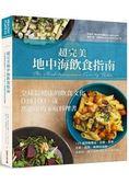 超完美地中海飲食指南:全球最健康的飲食文化,0到100 歲都適用的家庭料理書