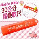 Hello Kitty 凱蒂貓 30公分造型軟尺 三麗鷗 授權正版品 | OS小舖