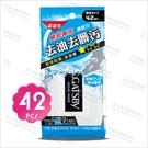 日本GATSBY潔面濕紙巾(42枚入)-超值包 [56210]夏日限定!