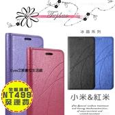 加贈掛繩【冰晶隱藏磁扣】紅米Note3 特製版 紅米Note4 x 紅米5 Plus 皮套手機套書本側掀側翻套保護套