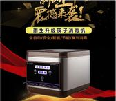 筷子消毒機 全自動筷子消毒機 商用微電腦智慧筷子機櫃220v  寶貝計畫