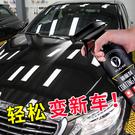 汽車鍍膜劑納米噴霧水晶液體鍍晶正品蠟車漆渡膜液套裝用品黑科技