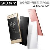 【3G/32G】Sony Xperia XA1 5吋手機(G3125)◆送MOMO熊手機殼+三合一廣角鏡頭