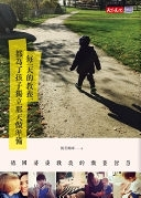 二手書每一天的教養,都為了孩子獨立那天做準備: 德國婆婆教我的教養智慧 R2Y 9789864792245
