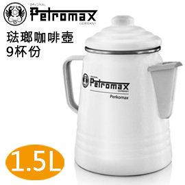 丹大戶外【Petromax】德國 PER-9-W 琺瑯咖啡壺9杯份 白/琺瑯壺/茶壺/耐酸耐熱/保溫/1.5L