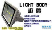 led投射燈 150w戶外投光燈 台灣製造 led光源 投射燈 景觀燈 看板燈 戶外照明 外牆燈