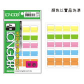 【龍德 LONGDER】LD-712 單面五彩索引標籤/索引片(20包/盒)