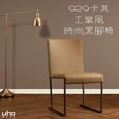 餐椅【UHO】929卡其工業風時尚黑腳椅