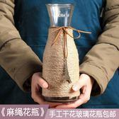 手工麻繩玻璃透明花瓶田園文藝簡約現代裝飾干花花瓶小清新客廳  居家物語