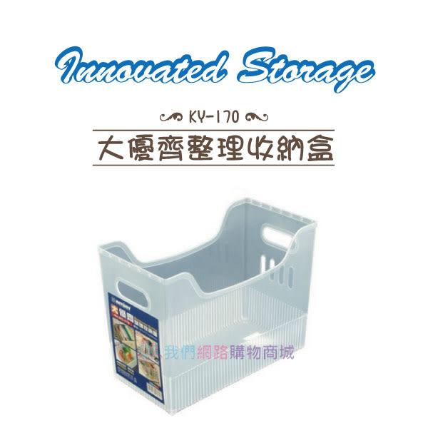 【我們網路購物商城】聯府 KY-170 大優齊整理收納盒 置物 收納 KY170 塑膠盒
