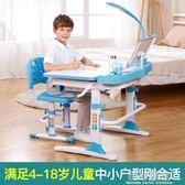 法蘭芭比兒童學習桌可升降兒童書桌兒童學習桌椅套裝兒童寫字桌椅igo  莉卡嚴選