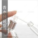 香水分裝用按壓頭(單入)[98957]