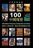 (二手書)100中國瑰寶
