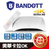 BANDOTT便當4K智慧電視盒+美華卡拉OK6個月唱翻天