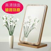 木制高清化妝鏡折疊鏡子臺式美容梳妝鏡學生宿舍書桌面大號公主鏡