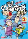 漫畫中國成語3 /敖幼祥