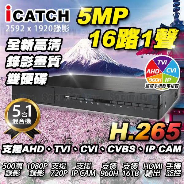 【台灣安防家】可取H.265 16路5MP監控主機AHD DVR雙硬碟適聲寶1080P半球海螺槍機攝影機