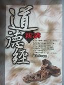 【書寶二手書T2/宗教_OIK】道德經新講_邱少華/