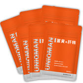 UNIQMAN-薑黃+肝精(6袋組)(30顆/袋)
