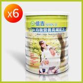 均衡營養高纖配方 養生奶粉 6罐