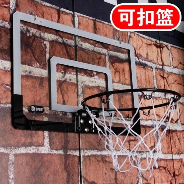 可扣籃免打孔兒童掛式籃球架可升降室內家用籃球框男孩投籃筐玩具  女神購物節 YTL