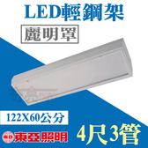 東亞 60W LED輕鋼架 4尺3管 麗明罩 含燈罩 T-BAR 附原廠LED燈管【奇亮科技】LTT-4336AA