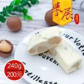 【譽展蜜餞】手工夏威夷豆牛軋糖/240g/200元