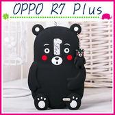 OPPO R7 Plus 6吋 害羞黑熊背蓋 可愛吉祥物手機殼 立體矽膠保護套 卡通手機套 全包邊保護殼 TPU後殼