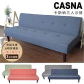 沙發床 Casna卡斯納多段式三人沙發 / 沙發床 (四色) 【赫拉居家】