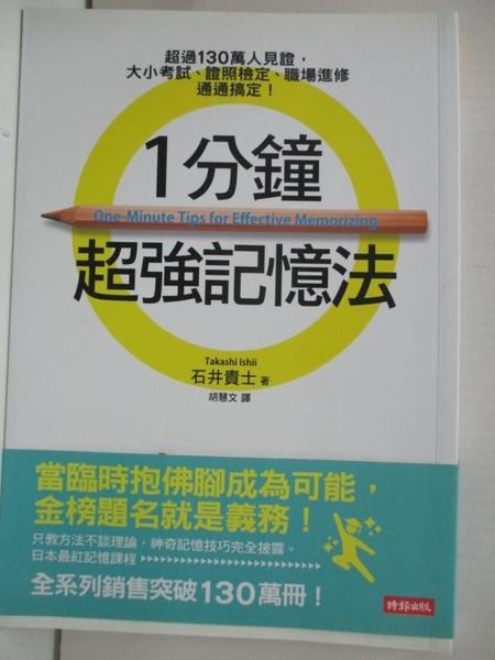 【書寶二手書T1/進修考試_BEV】1分鐘超強記憶法_石井貴士