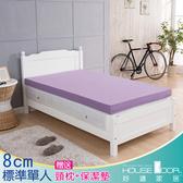 House Door 吸濕排濕 8cm乳膠記憶床墊雙享組-單人3尺(丁香紫)