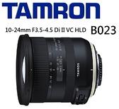 名揚數位 TAMRON 10-24mm F3.5-4.5 Di II VC HLD B023 公司貨 保固三年 (一次付清)