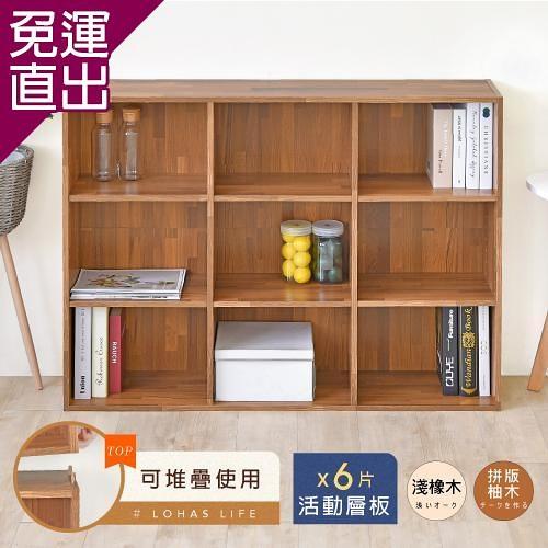 HOPMA 樂活九格組合式書櫃/收納櫃/置物櫃 G-850PTK/PMS【免運直出】