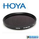 HOYA PRO ND100 82mm 減光鏡 數位超級多層鍍膜 廣角薄框 (立福公司貨) 分期0利率郵寄免運