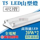東亞 T5 LED山形燈具 4尺雙管 2...