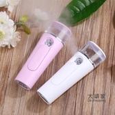 蒸臉機 噴霧補水儀便攜式冷噴手持保濕少女心學生小型隨身加濕器蒸臉 2色