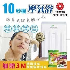 CASHIDO 10秒機摩氧浴-超氧離子微氣泡除菌蓮蓬頭沐浴機 (加送3M贈品組C) 強強滾