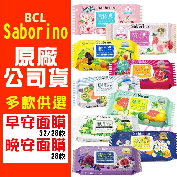 BCL saborino 早安面膜 清爽 保濕 美白 滋潤 櫻花 限定 / 晚安面膜 蘆薈蜜桃 多款 公司貨 艾莉莎ELS