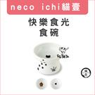necoichi貓壹[快樂時光高腳食碗,蛋糕圖/黑貓圖]