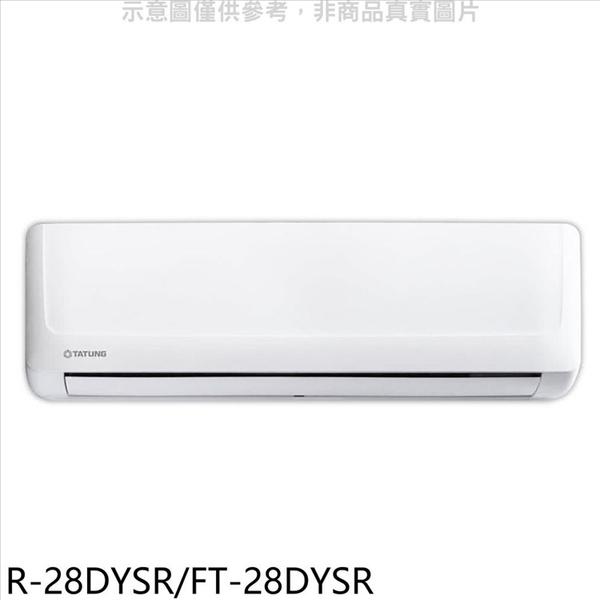 大同【R-28DYSR/FT-28DYSR】變頻冷暖豪華分離式冷氣4坪(含標準安裝)