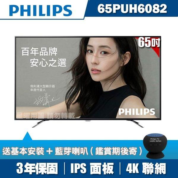 ★送安裝+藍芽喇叭★PHILIPS飛利浦 65吋4K UHD聯網液晶顯示器+視訊盒65PUH6082