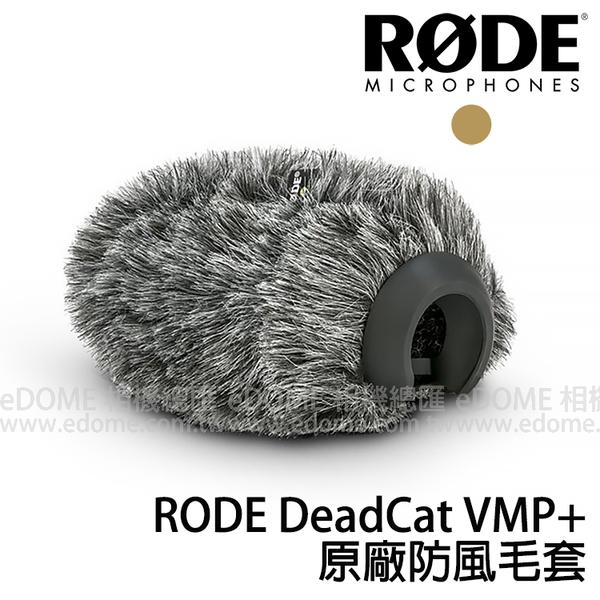 RODE 羅德 DeadCat VMP+ Plus 原廠防風毛套 (24期0利率 正成公司貨) RDDEADCATVMP+ 防風罩 Video Mic Pro+ Plus 專用