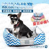 L號寵物窩 涼感波紋冰絲窩 冰絲窩  夏日涼墊 狗窩 貓窩 冰絲墊 冰墊 涼感 耐磨 耐髒 寵物床 透氣