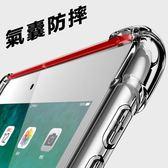 Apple蘋果iPad mini 7.9吋2019版防摔空氣殼TPU透明清水保護殼透明背蓋